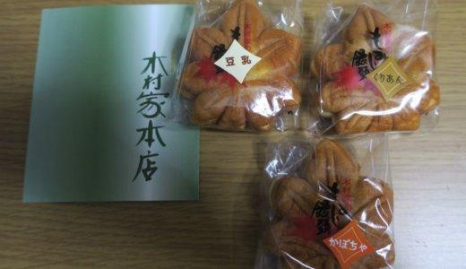 宮島の「もみじまんじゅう」の種類は多彩。食べ比べしてみたよ