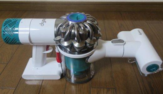 ダイソンのコードレス掃除機V6マットレスを購入!布団に、車に、家に、掃除が楽しくなる!