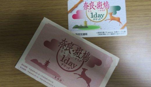 奈良観光には「奈良・斑鳩1dayチケット」がオススメ!近隣の鉄道・バスが1日乗り放題で便利!