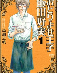 お取り寄せを趣味にするマンガ「おとりよせ王子 飯田好実」。厳選されたお取り寄せ品に垂涎!