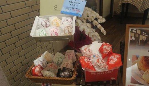 カフェリエ限定のスイーツがたくさん!広島空港隣の八天堂カフェリエのショップに行ってきたよ!