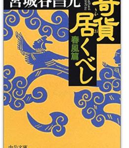 【読書】キングダムでおなじみ呂不韋(りょふい)の小説「奇貨居くべし」。第1巻春風篇を読んだよ
