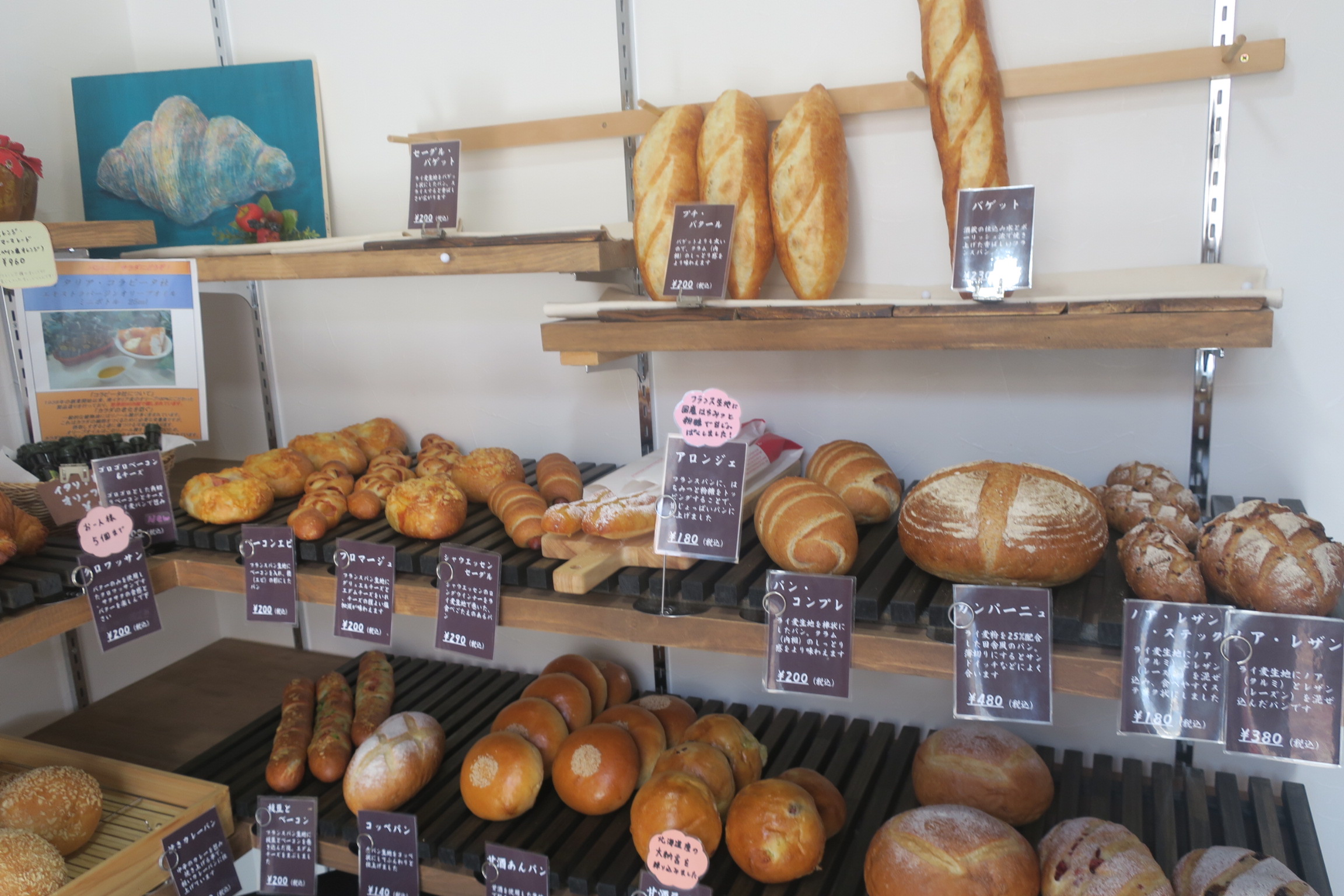【広島県東広島市】西条の酒蔵通りのパン屋さんcocoron(ココロン)に行ってきたよ。昔ながらの平屋に並ぶパンがキレイでおいしい!