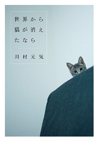 【Kindle読み放題対応】小説「世界から猫が消えたなら」。