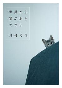 小説「世界から猫が消えたなら」。大切なものに想いをはせる物語