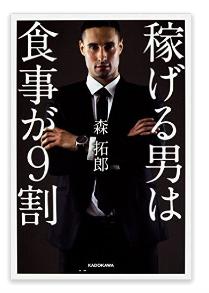 【書評】『稼げる男は食事が9割』by森拓郎 タンパク質でベストコンディションをつくろう!