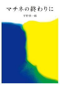 【読書】平野啓一郎「マチネの終わりに」。読後感爽やかな大人の恋愛小説。