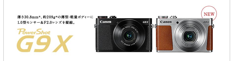 【レビュー】キャノンのデジカメ Power Shot G9Xを2か月使って感じたこと、まとめ。