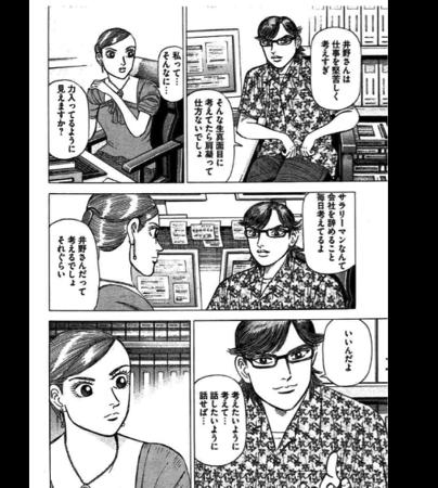 転職がテーマの漫画「エンゼルバンク」。転職や働き方を考える人は必読!