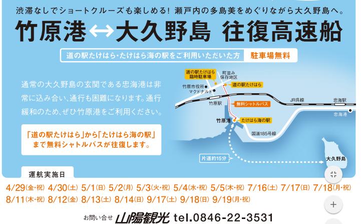 【大久野島】連休期間にうさぎ島「大久野島」へ行くなら、竹原港〜大久野島ルートが待ち時間少なめ!