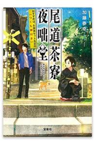 【読書】「尾道茶寮 夜咄堂 おすすめは、お抹茶セット五百円(つくも神付き)」を読んだよ