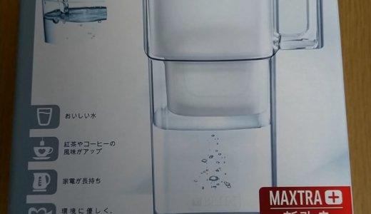 【ポット型浄水器】BRITA(ブリタ)のリクエリを購入。普段の飲料水のコスパが抜群で大満足