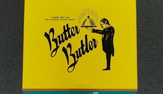 【東京みやげ】バターバトラーのバターフィナンシェ。バターの濃厚な香りでサックリおいしいスイーツ!