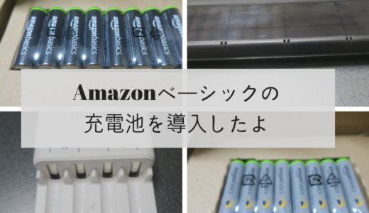 Amazonベーシック充電池を導入。コスパ抜群でゴミも減るよ