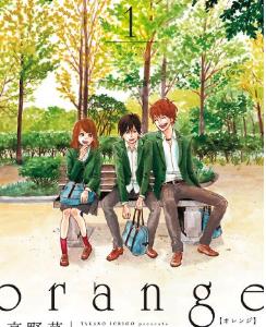 オススメマンガ「orange」 「大きな後悔」を無くすために今を変えていくストーリー