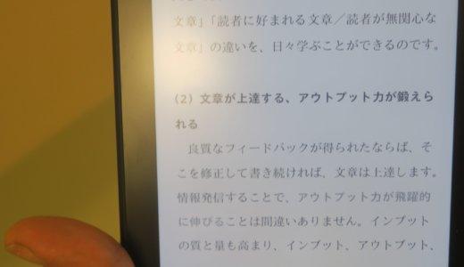 【キンドル】Kindle Paperwhite2018年モデルを購入!防水機能でお風呂読書に最適