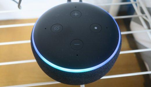 AmazonEcho Dot (エコードット) 第3世代レビュー。コスパがバツグンで音声操作がめちゃ便利!