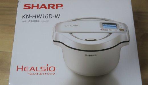 【レビュー】へルシオホットクック1.6Lホワイト!料理がほったらかしにできるすごい家電だよ【KN-HW16D-W】
