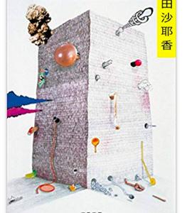村田 沙耶香「コンビニ人間」感想。ただの日常なのにとんでもないインパクト!