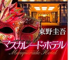 【小説】マスカレードホテルを読んだ感想。東野圭吾の映画原作本