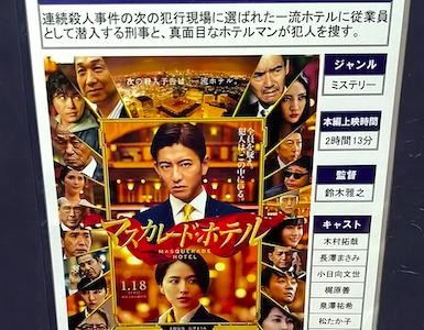 映画「マスカレード・ホテル」感想。木村拓哉の魅力と客を演じる豪華キャストが見応えあり。