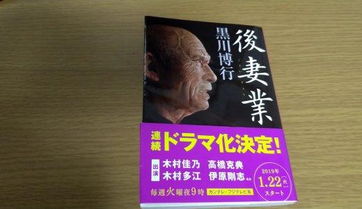 【ドラマ原作本】黒川博行「後妻業」を読んだ感想。金への欲望が渦巻く犯罪小説