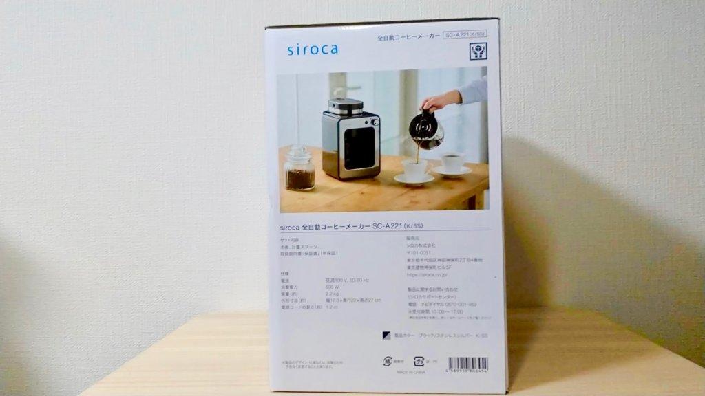 シロカ SC-A221 外箱
