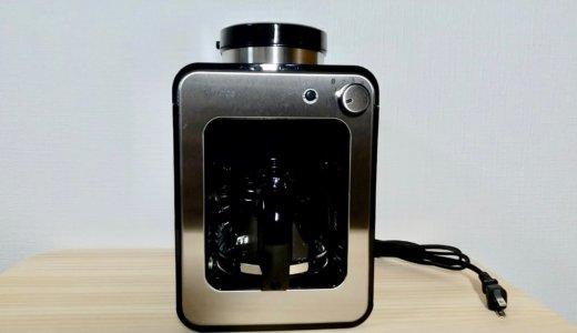 シロカのコーヒーメーカーSC-A221口コミレビュー。豆から挽けて省スペースかつオシャレでオススメ!