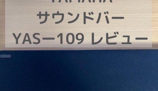 ヤマハ サウンドバーYAS-109レビュー 映画や音楽の音が劇的に変わるよ
