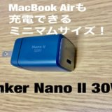 Anker Nano II 30Wレビュー