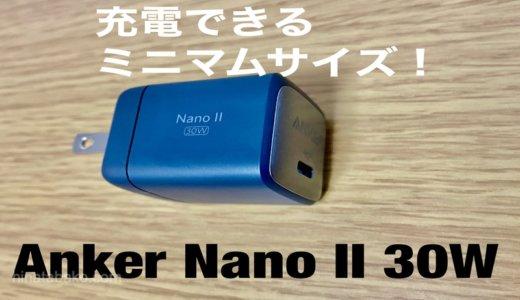 Anker Nano II 30W レビュー。MacBook Airも充電できる驚きの小ささ!