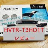 スマホ・タブレットでTVが見れる!アイ・オーデータのワイヤレスチューナーHVTR-T3HD1T【Ankerプロジェクターにも対応】