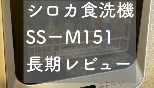 シロカ食洗機「SS-M151」長期レビュー!食器洗いが家事から消えて感動した!