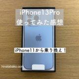 iPhone13Proを使ってみた感想。iPhone11ノーマルから買い替え。