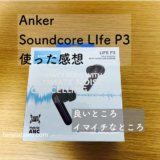 Anker Soundcore Life P3サムネイル