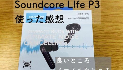 Anker Soundcore Life P3レビュー。コスパ抜群の1万円以下で買えるイヤホン