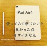 iPad Air4長期レビュー。全てのバランスが良い機体。初めてのタブレットにもオススメ。